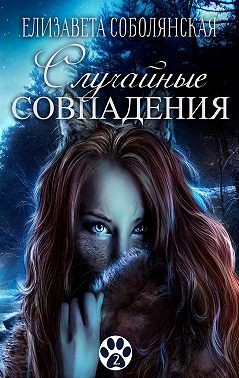 Соболянская Елизавета - Случайные совпадения