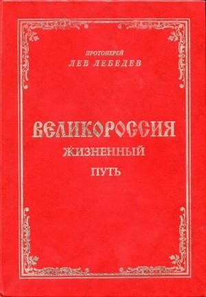 Лебедев Протоиерей Лев - Великороссия: жизненный путь