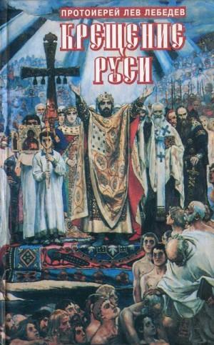 Лебедев протоиерей Лев - Крещение Руси