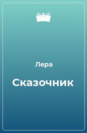 Лера - Сказочник