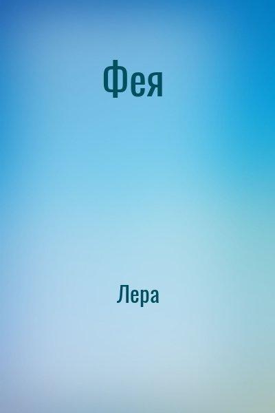 Лера - Фея