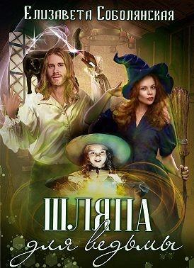 Соболянская Елизавета - Шляпа для ведьмы