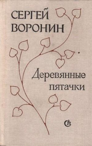 Воронин Сергей - Деревянные пятачки