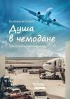 Русина Екатерина - Душа вчемодане. Записки бортпроводницы