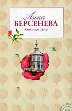Берсенева Анна - Ядовитые цветы