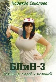 Соколова Надежда - Больница Людей и Нелюдей - 3
