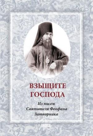 Затворник (Говоров) Свт. Феофан - Взыщите Господа. Из писем Святителя Феофана Затворника