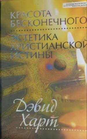 Харт Дэвид - Красота бесконечного: Эстетика христианской истины