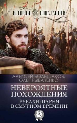 Рыбаченко Олег - Приключения Рубахи-парня в XXI веке