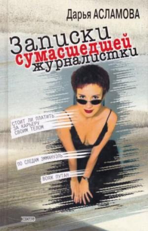 Асламова Дарья - Записки сумасшедшей журналистки