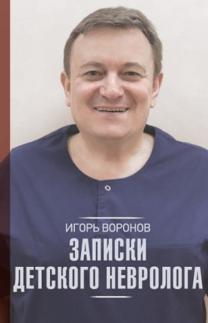 Воронов Игорь - Записки детского невролога