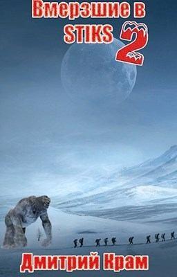 Крам Дмитрий - Вмерзшие в S-T-I-K-S 2. Клейменые холодом