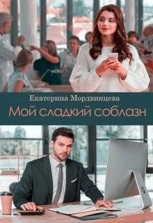 Мордвинцева Екатерина - Мой сладкий соблазн
