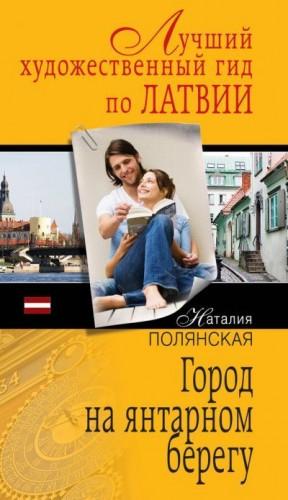 Полянская Наталия - Город на янтарном берегу
