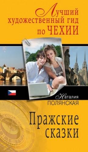 Полянская Наталия - Пражские сказки