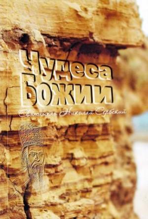 Сербский (Велимирович) Святитель Николай - Чудеса Божии