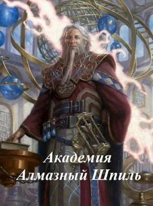 Мысливчук Александр - Академия Алмазный Шпиль