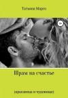 Марго Татьяна - Шрам на счастье