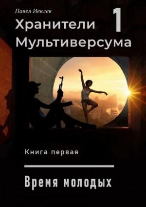 Иевлев Павел - Дело молодых