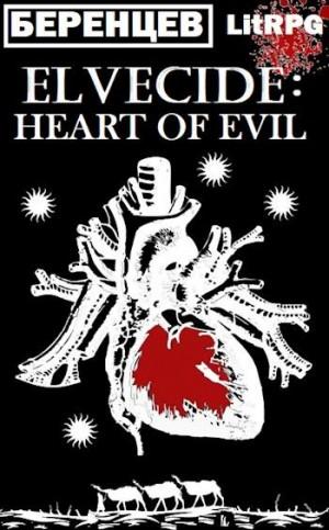 Беренцев Альберт - Сердце Зла