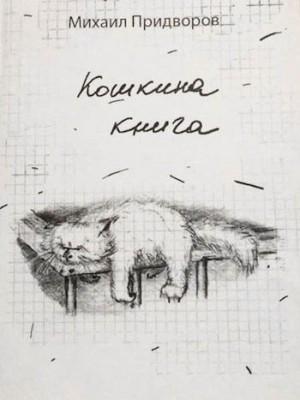Придворов Михаил - Кошкина книга