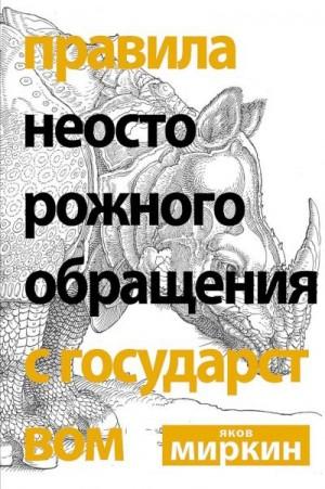 Миркин Яков - Правила неосторожного обращения с государством