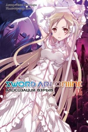 Кавахара Рэки - Sword Art Online. Том 16. Алисизация. Взрыв