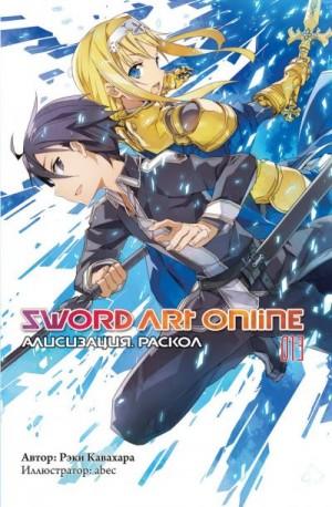 Кавахара Рэки - Sword Art Online. Том 13. Алисизация. Раскол