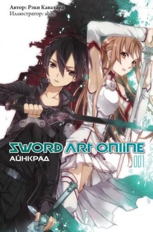 Кавахара Рэки - Sword Art Online. Том 1. Айнкрад