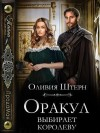 Штерн Оливия - Оракул выбирает королеву