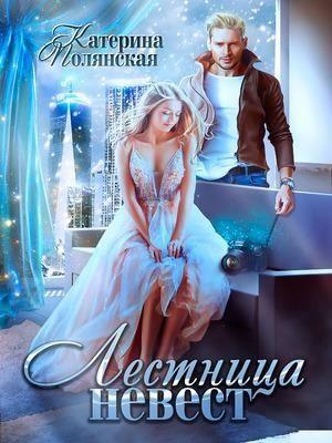 Полянская Екатерина - Лестница невест 2