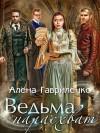 Гавриленко Алена - Ведьма нарасхват