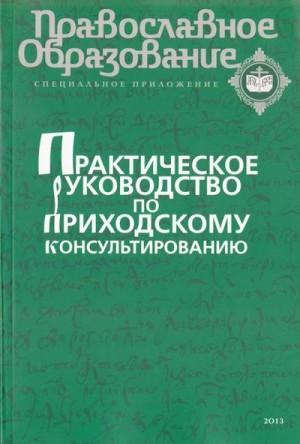 пособие Учебно-методическое - Практическое руководство по приходскому консультированию