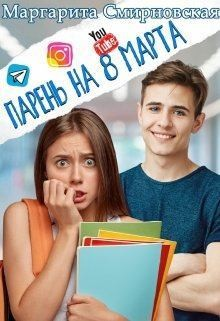 Смирновская Маргарита - Парень на 8 марта