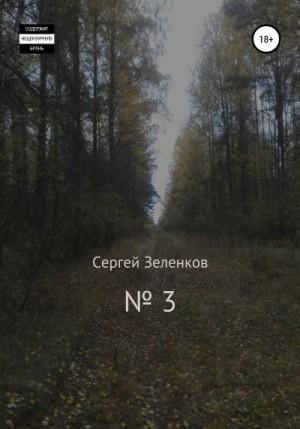 Зеленков Сергей - № 3