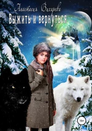 Вихарева Анастасия - Выжить и вернуться