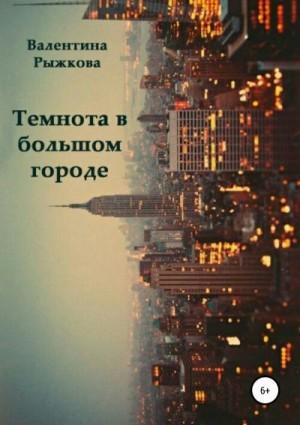 Рыжкова Валентина - Темнота в большом городе
