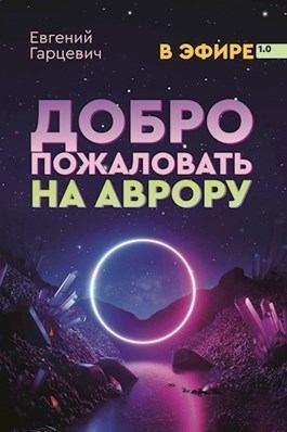 Гарцевич Евгений - Добро пожаловать на Аврору!