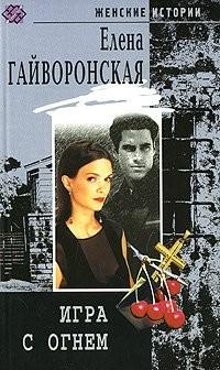 Гайворонская Елена - Игра с огнем