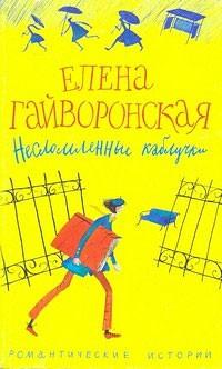 Гайворонская Елена - Несломленные каблучки