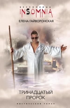 Гайворонская Елена - Тринадцатый пророк