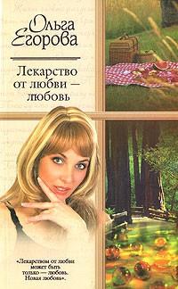 Егорова Ольга - Лекарство от любви – любовь