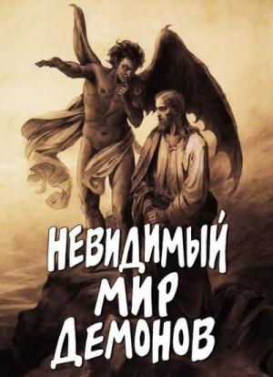 Фомин (сост.) Алексей - Невидимый мир демонов