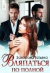 Захарова Татьяна - Вляпаться по полной