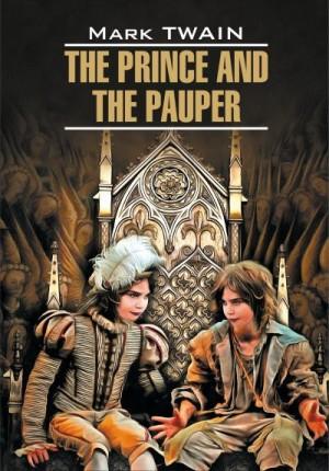 Твен Марк, Тигонен Е. - The Prince and the Pauper / Принц и нищий. Книга для чтения на английском языке