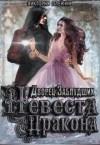 Олейник Виктория - Невеста Дракона