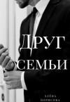 Борисова Алёна - Друг семьи