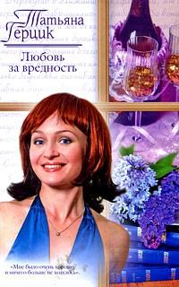 Герцик Татьяна - Любовь за вредность
