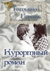 Герцик Татьяна - Курортный роман