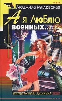 Милевская Людмила - А я люблю военных…